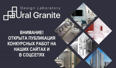 Design Laboratory Ural Granite