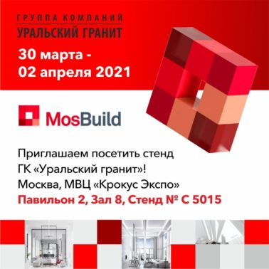 MosBuild 2021 Preview